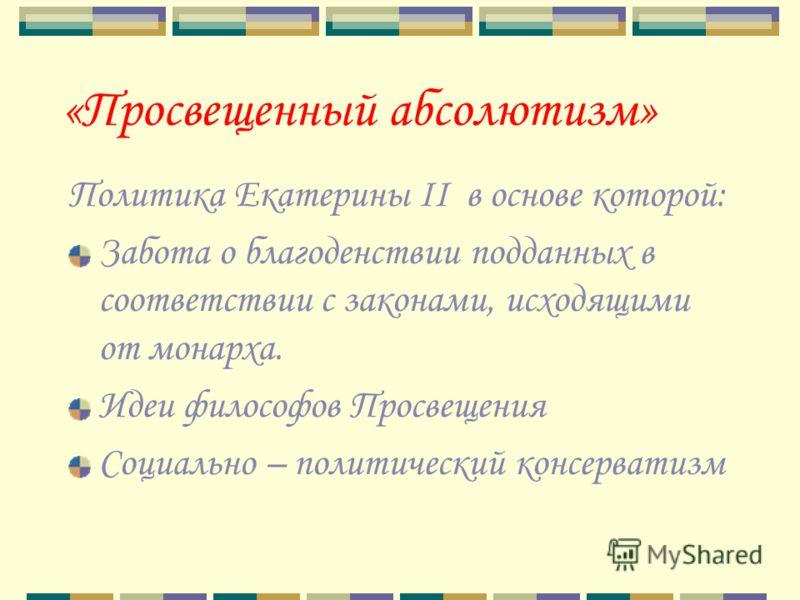 Екатерина 2 и политика просвещенного абсолютизма реферат 511