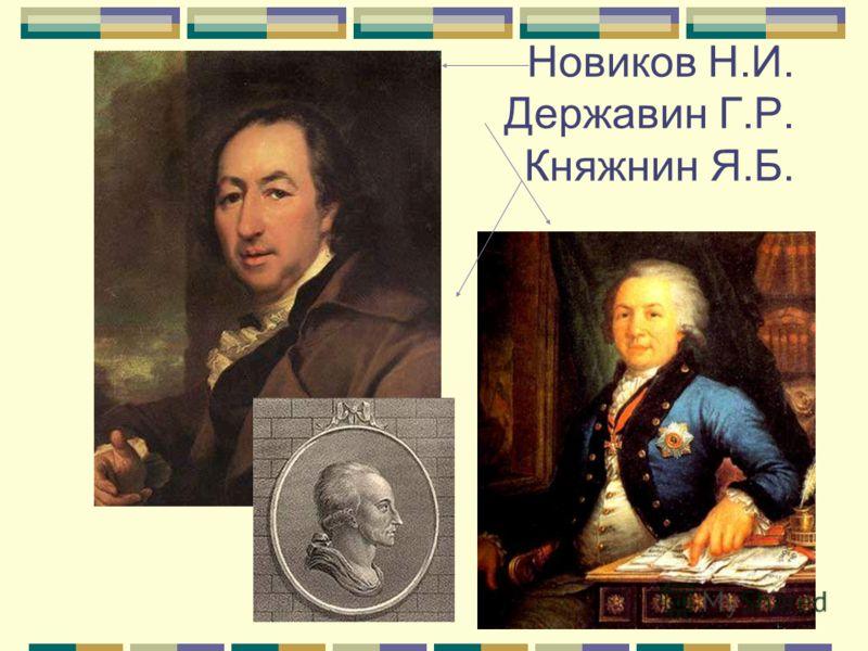 Новиков Н.И. Державин Г.Р. Княжнин Я.Б.