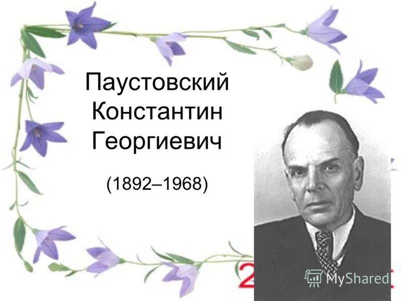 Паустовский Константин Георгиевич (1892–1968)
