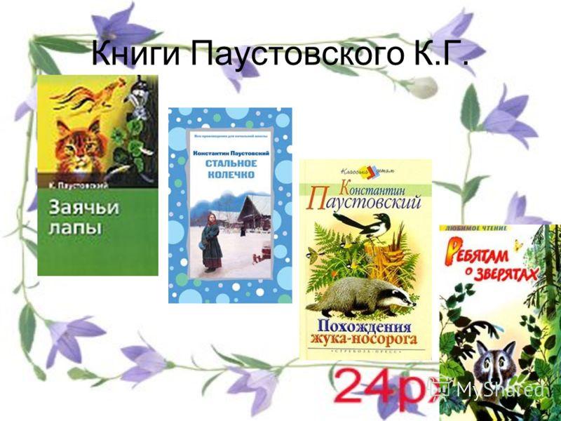 Книги Паустовского К.Г.
