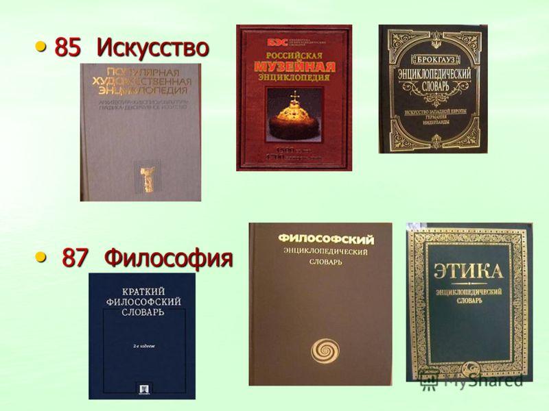 85 Искусство 85 Искусство 87 Философия 87 Философия