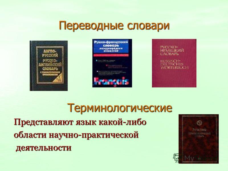 Переводные словари Терминологические Представляют язык какой-либо области научно-практической деятельности деятельности