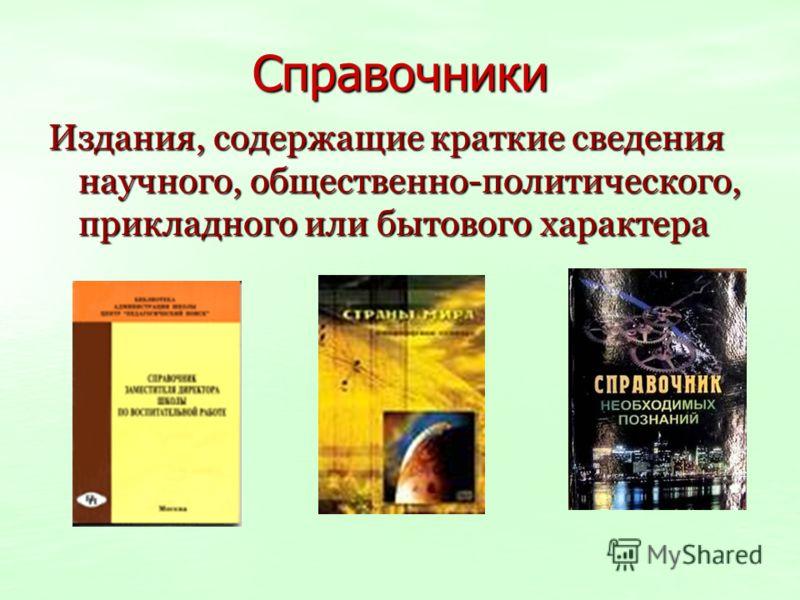 Справочники Издания, содержащие краткие сведения научного, общественно-политического, прикладного или бытового характера