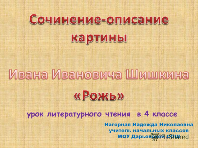 урок литературного чтения в 4 классе Нагорная Надежда Николаевна учитель начальных классов МОУ Дарьевской СОШ
