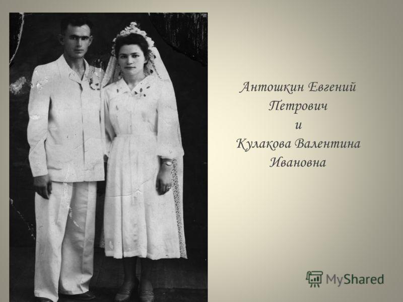 Антошкин Евгений Петрович и Кулакова Валентина Ивановна