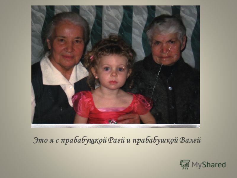 Это я с прабабущкой Раей и прабабушкой Валей