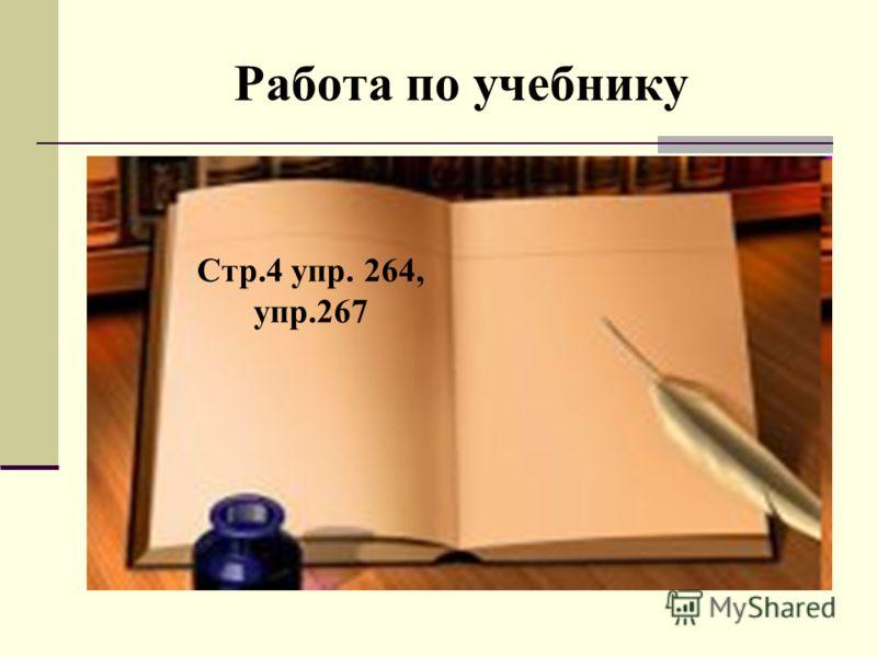 Работа по учебнику Стр.4 упр. 264, упр.267