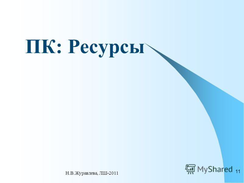 ПК: Ресурсы 11 Н.В.Журавлева, ЛШ-2011