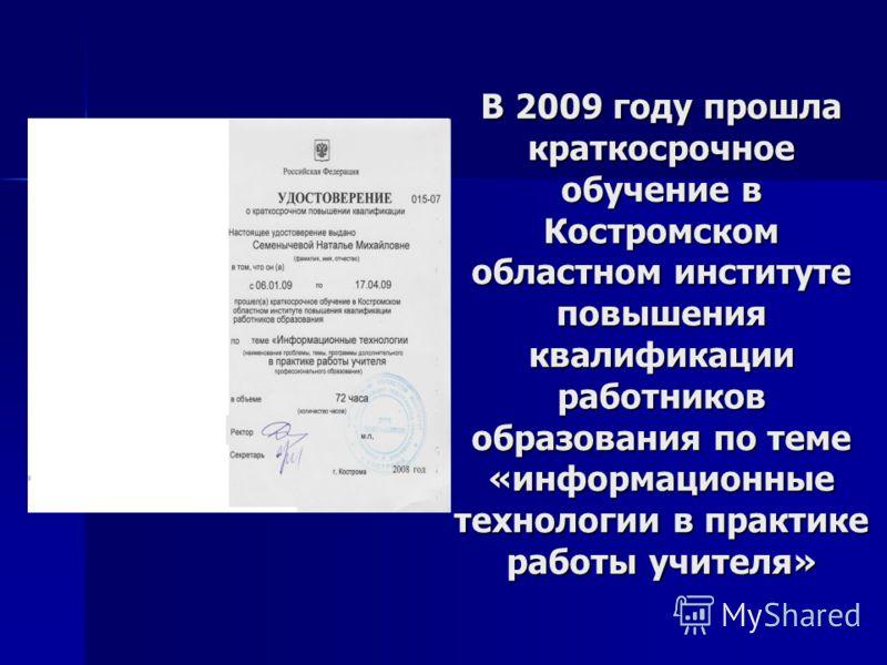 В 2009 году прошла краткосрочное обучение в Костромском областном институте повышения квалификации работников образования по теме «информационные технологии в практике работы учителя»