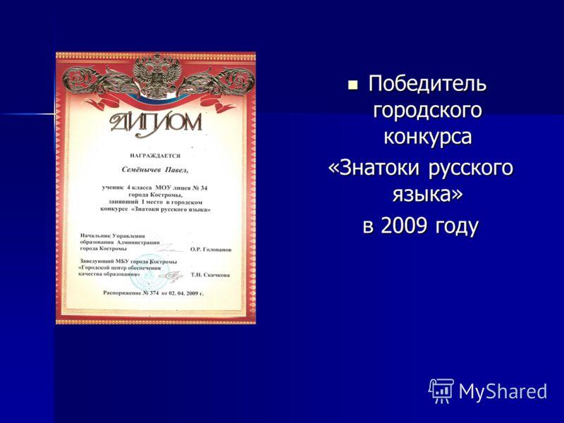 Победитель городского конкурса Победитель городского конкурса «Знатоки русского языка» «Знатоки русского языка» в 2009 году в 2009 году