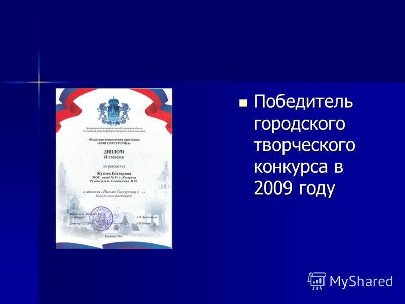 Победитель городского творческого конкурса в 2009 году Победитель городского творческого конкурса в 2009 году
