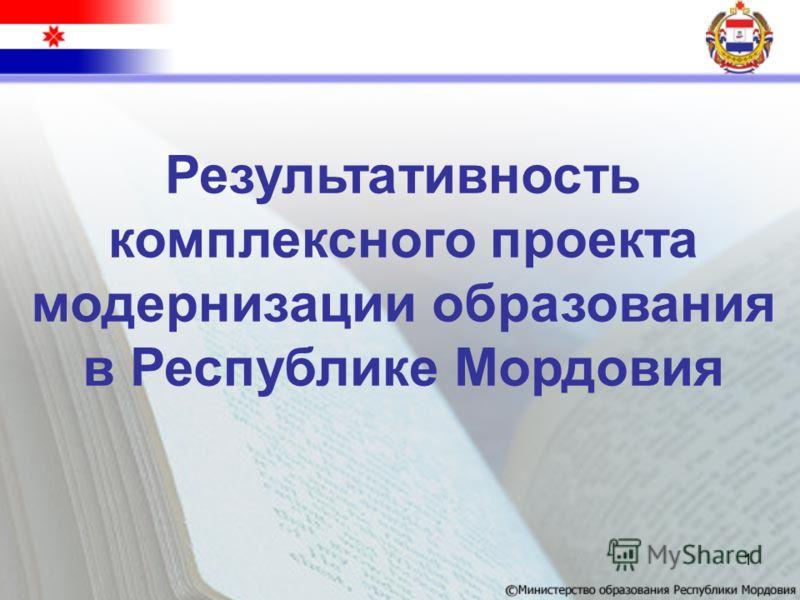 1 Результативность комплексного проекта модернизации образования в Республике Мордовия