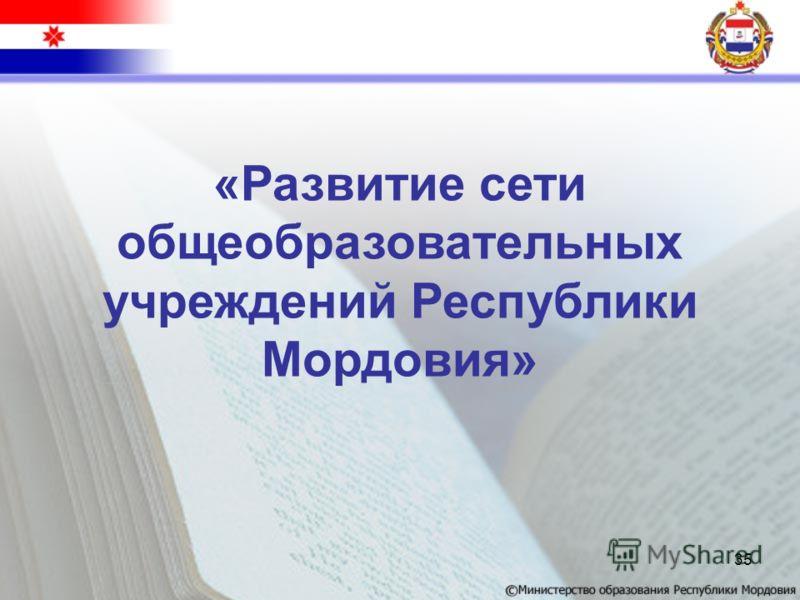 35 «Развитие сети общеобразовательных учреждений Республики Мордовия»