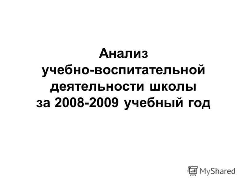 Анализ учебно-воспитательной деятельности школы за 2008-2009 учебный год