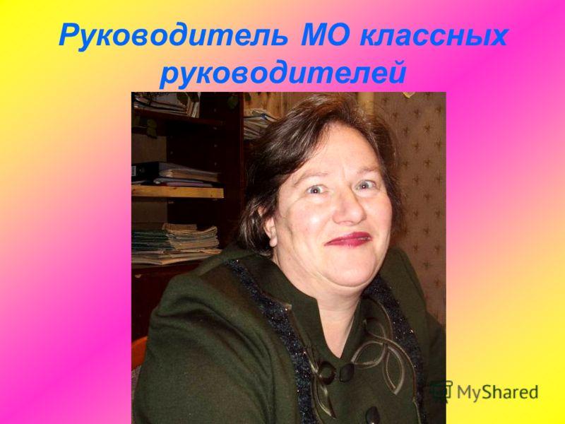 Руководитель МО классных руководителей
