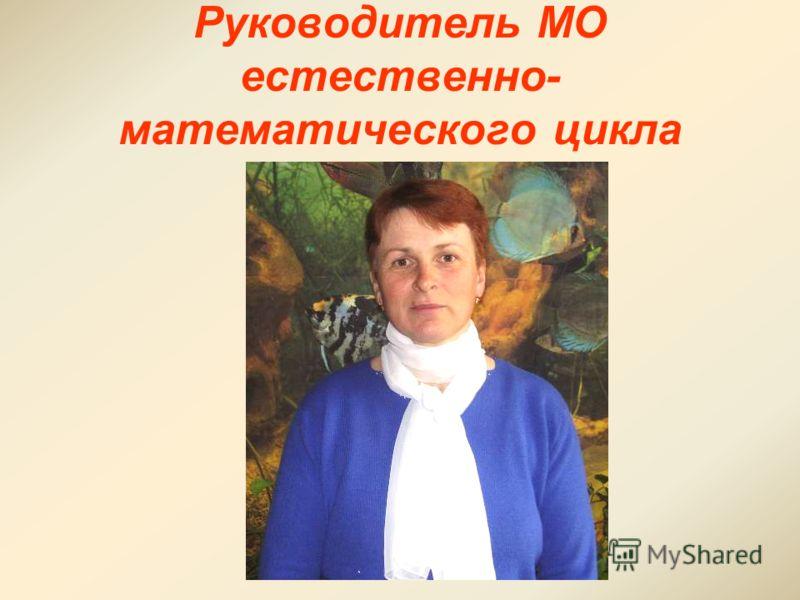 Руководитель МО естественно- математического цикла