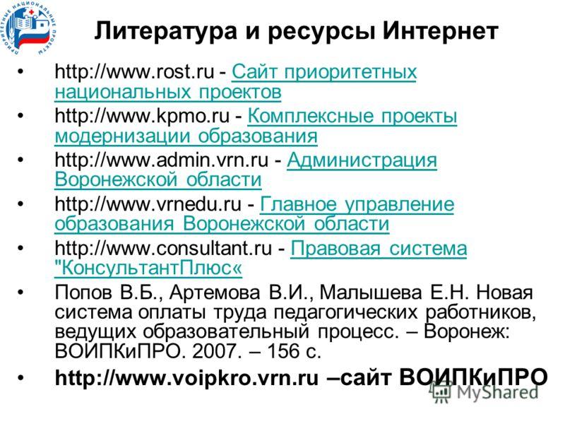Литература и ресурсы Интернет http://www.rost.ru - Сайт приоритетных национальных проектовСайт приоритетных национальных проектов http://www.kpmo.ru - Комплексные проекты модернизации образованияКомплексные проекты модернизации образования http://www