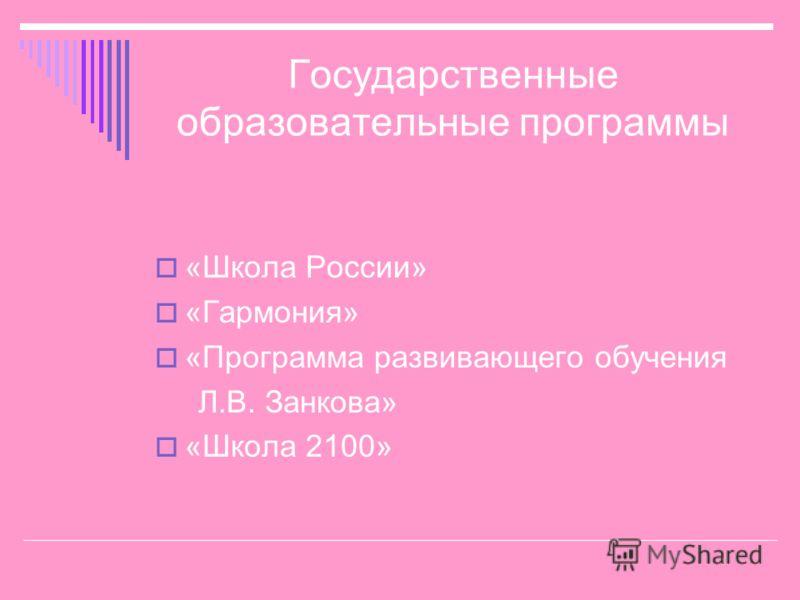 Государственные образовательные программы «Школа России» «Гармония» «Программа развивающего обучения Л.В. Занкова» «Школа 2100»
