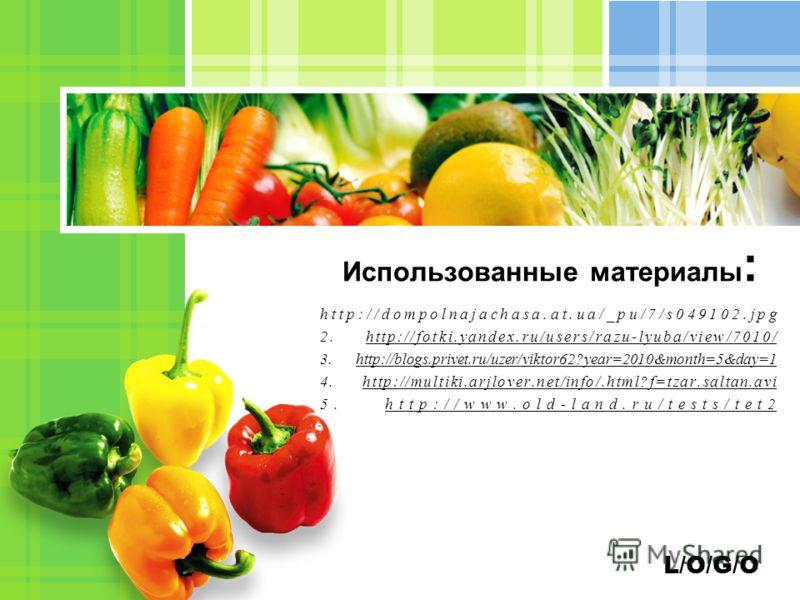 L/O/G/O http://dompolnajachasa.at.ua/_pu/7/s049102.jpg 2. http://fotki.yandex.ru/users/razu-lyuba/view/7010/ 3. http://blogs.privet.ru/uzer/viktor62?year=2010&month=5&day=1 4. http://multiki.arjlover.net/info/.html?f=tzar.saltan.avi 5. http://www.old