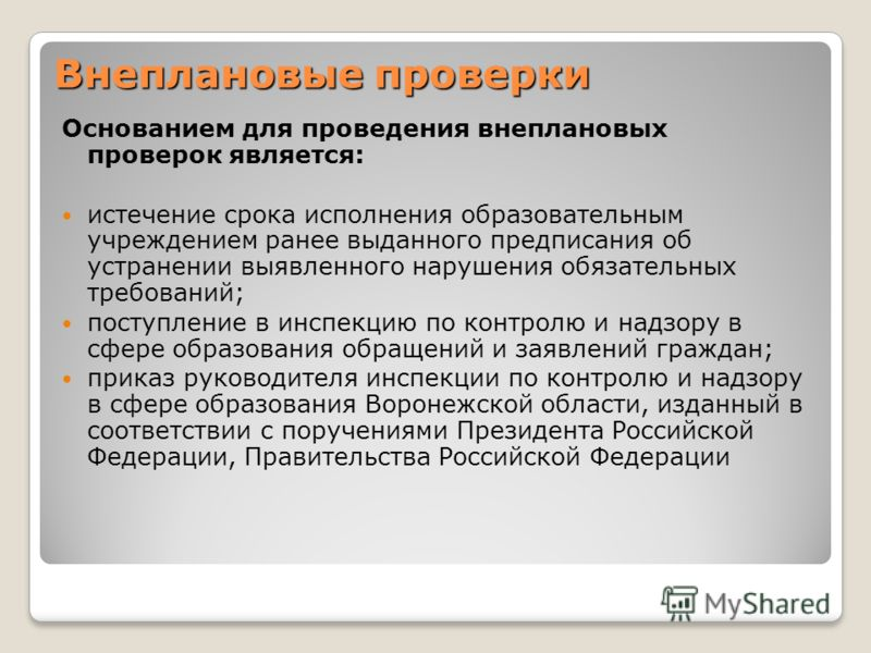 Плановые проверки проводятся не чаще чем один раз в два года; проводятся на основании разрабатываемых ежегодных планов проведения плановых проверок и размещаются на официальном сайте прокуратуры http://www.prokuratura-vrn.ru http://www.prokuratura-vr