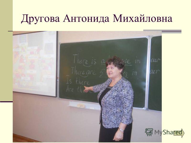 Другова Антонида Михайловна