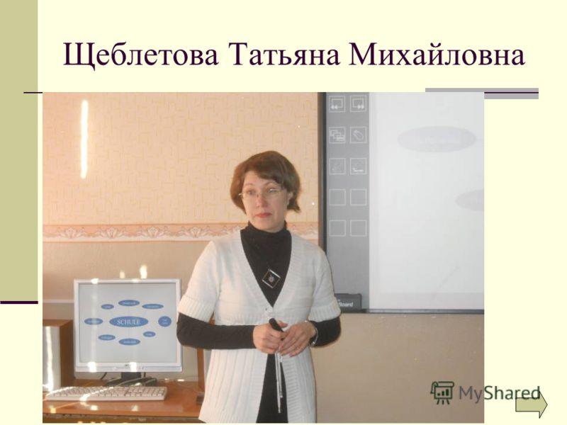 Щеблетова Татьяна Михайловна
