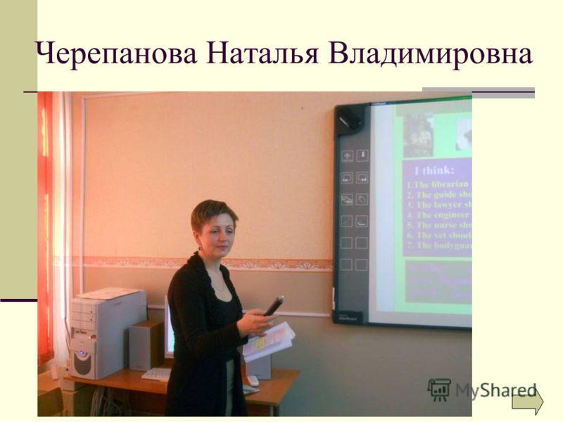 Черепанова Наталья Владимировна