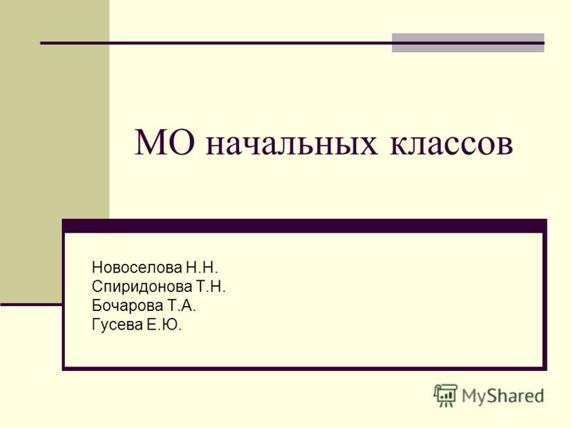 МО начальных классов Новоселова Н.Н. Спиридонова Т.Н. Бочарова Т.А. Гусева Е.Ю.