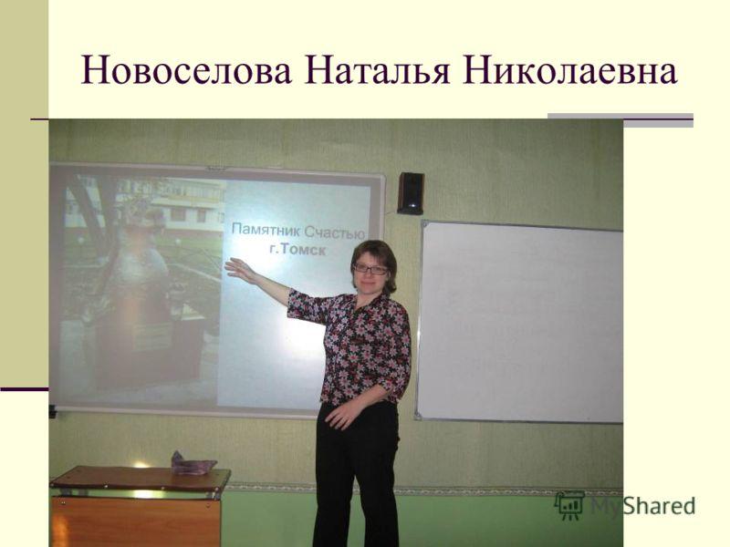 Новоселова Наталья Николаевна