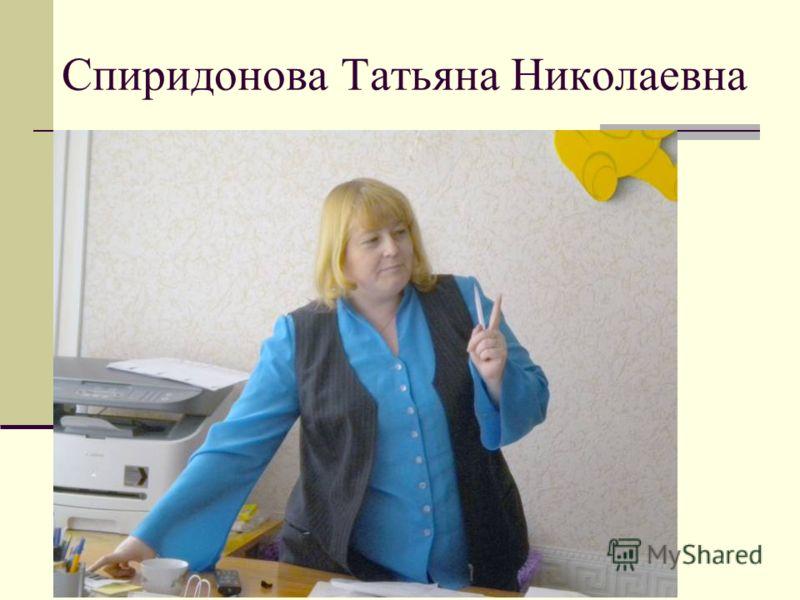 Спиридонова Татьяна Николаевна