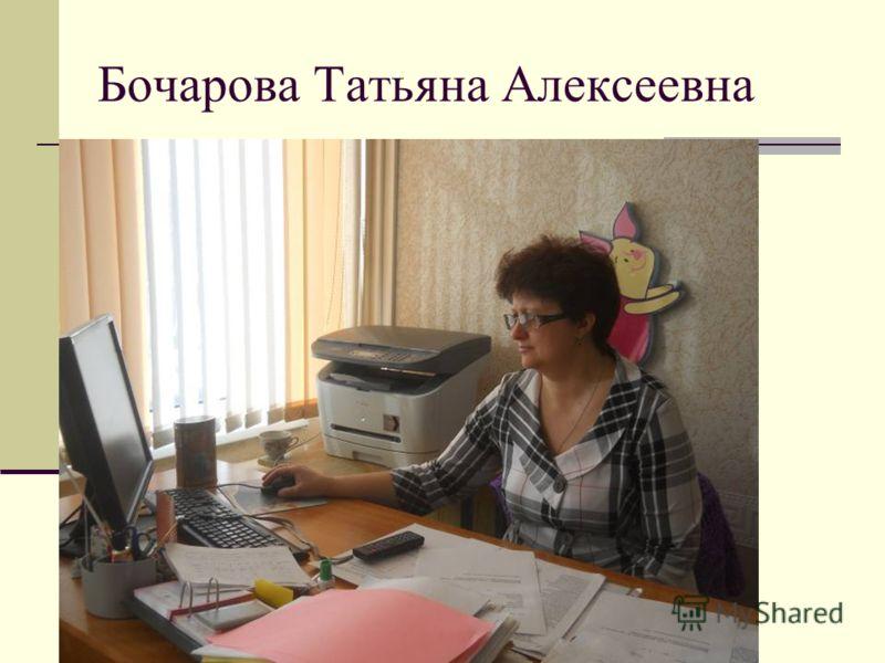 Бочарова Татьяна Алексеевна