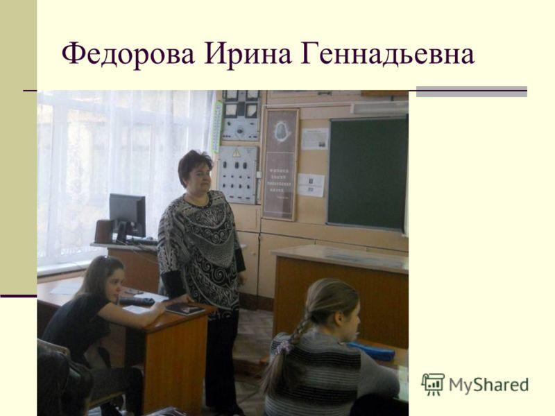 Федорова Ирина Геннадьевна