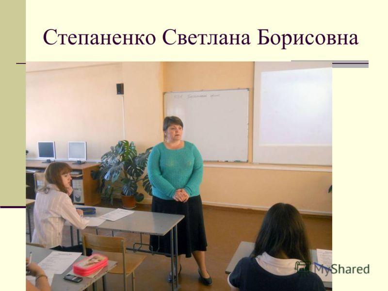 Степаненко Светлана Борисовна