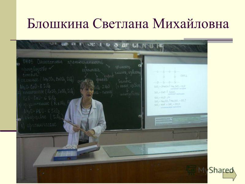 Блошкина Светлана Михайловна