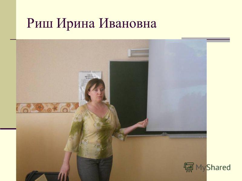 Риш Ирина Ивановна