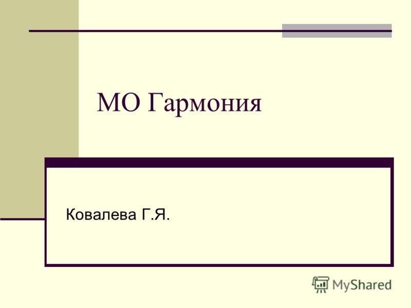 МО Гармония Ковалева Г.Я.