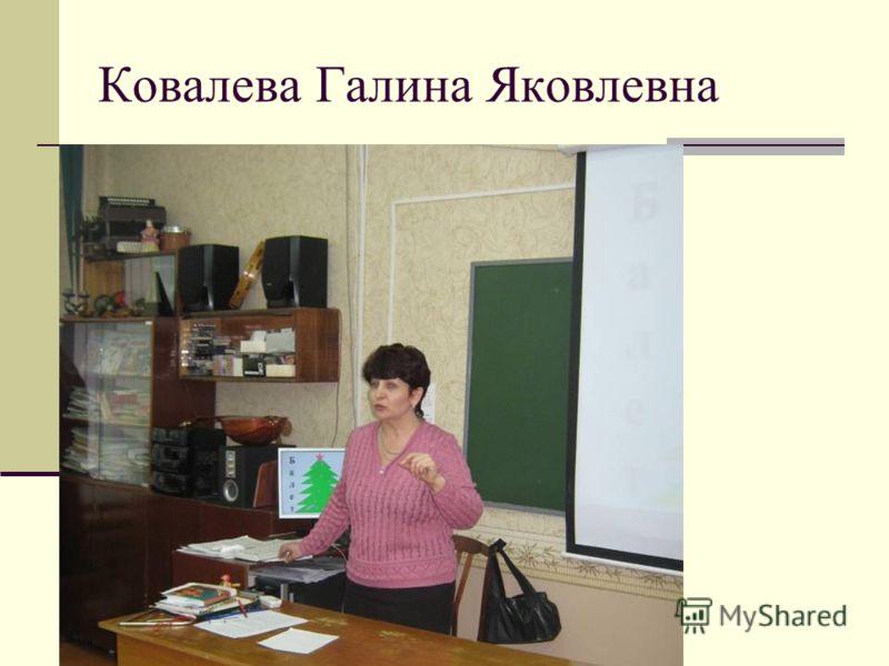 Ковалева Галина Яковлевна