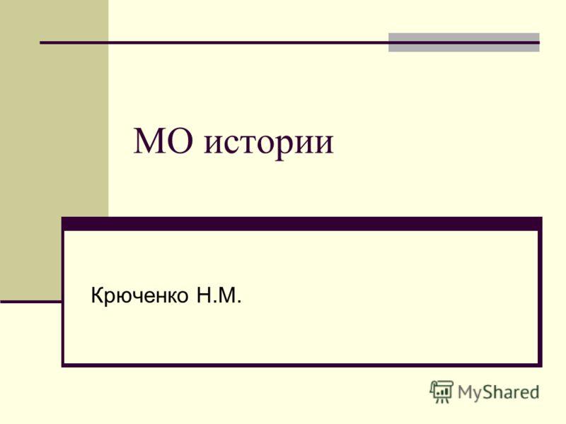 МО истории Крюченко Н.М.