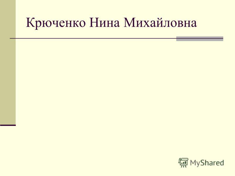 Крюченко Нина Михайловна