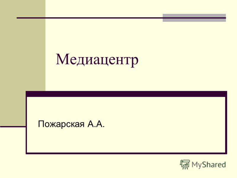 Медиацентр Пожарская А.А.
