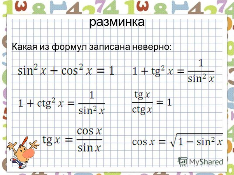 разминка Какая из формул записана неверно: