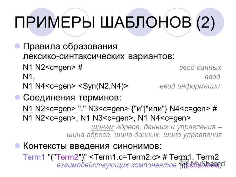 ПРИМЕРЫ ШАБЛОНОВ (2) Правила образования лексико-синтаксических вариантов: N1 N2 # ввод данных N1, ввод N1 N4 ввод информации Соединения терминов: N1 N2