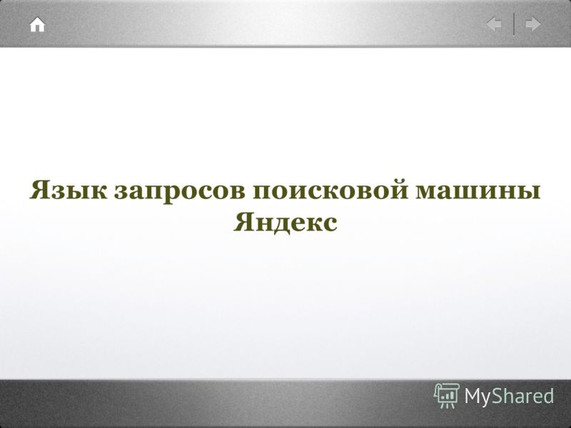 Язык запросов поисковой машины Яндекс