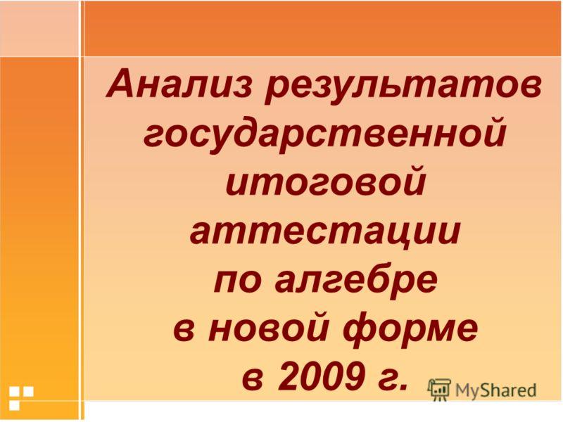 Анализ результатов государственной итоговой аттестации по алгебре в новой форме в 2009 г.