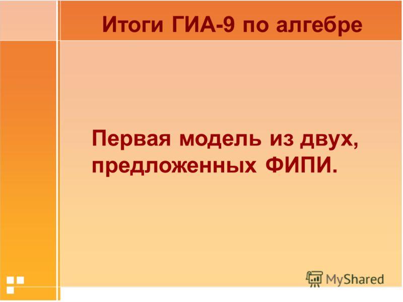 Первая модель из двух, предложенных ФИПИ. Итоги ГИА-9 по алгебре