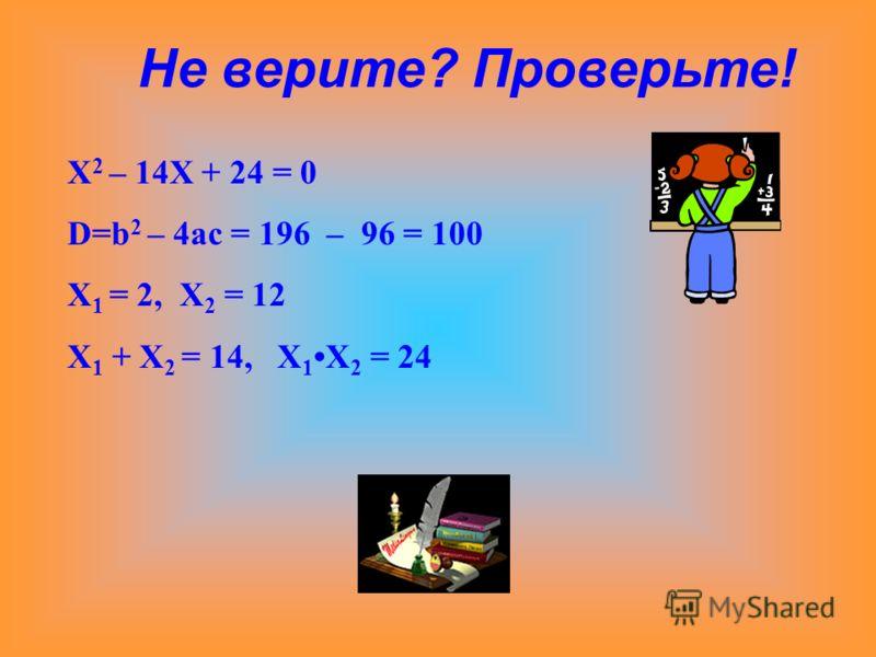 Теорема Виета. Если приведенное квадратное уравнение x 2 +px+q=0 имеет действительные корни, то их сумма равна -p, а произведение равно q, то есть x 1 + x 2 = -p, x 1 x 2 = q (сумма корней приведенного квадратного уравнения равна второму коэффициенту