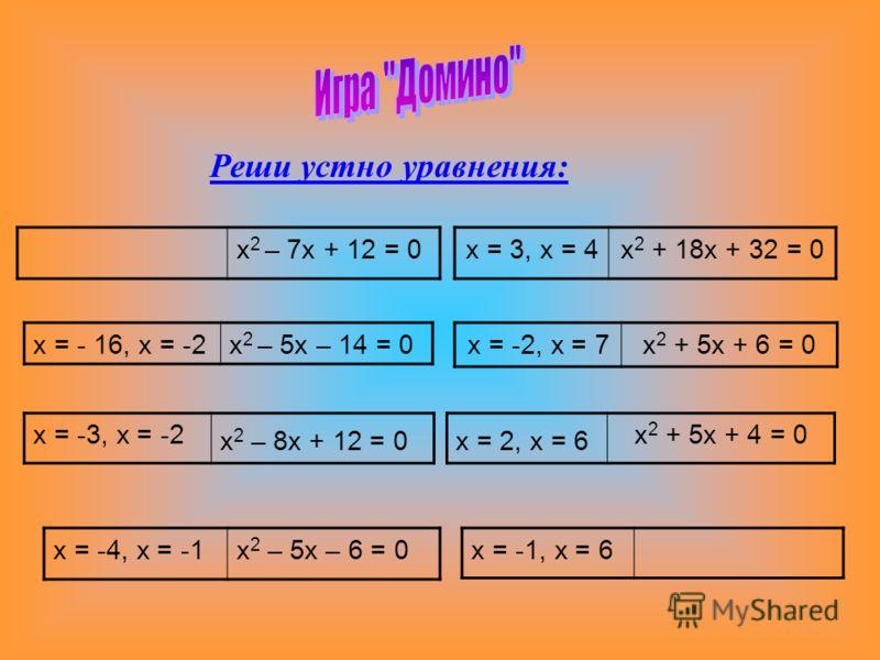 Х 2 + 3Х – 10 = 0 Х 1 ·Х 2 = – 10, значит корни имеют разные знаки Х 1 + Х 2 = – 3, значит больший по модулю корень - отрицательный Подбором находим корни: Х 1 = – 5, Х 2 = 2 Угадываем корни