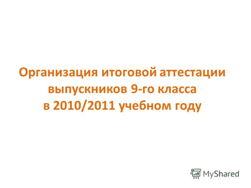 Организация итоговой аттестации выпускников 9-го класса в 2010/2011 учебном году