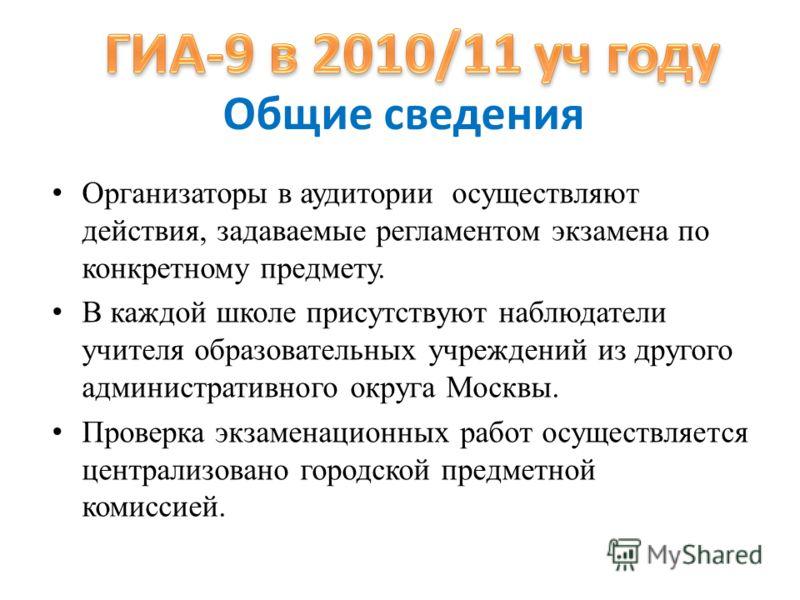 Общие сведения Организаторы в аудитории осуществляют действия, задаваемые регламентом экзамена по конкретному предмету. В каждой школе присутствуют наблюдатели учителя образовательных учреждений из другого административного округа Москвы. Проверка эк