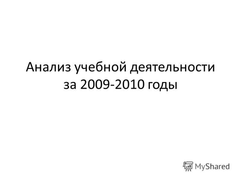 Анализ учебной деятельности за 2009-2010 годы